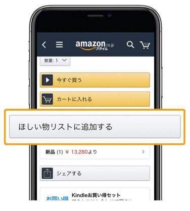 amazon prime day アマゾンプライムデー 2020 欲しいものリスト
