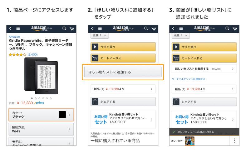 amazon prime day アマゾンプライムデー 2020 欲しい物リスト