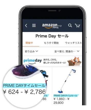 amazon prime day アマゾンプライムデー 2020 特選タイムセール