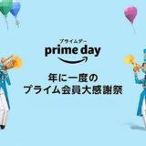 amazon prime day アマゾンプライムデー 2020