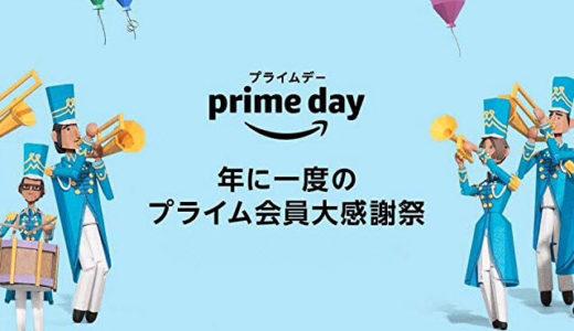 プライムデー2020|Amazonセールおすすめ目玉商品・人気商品・対象商品・頻度いつ・プライム会員の攻略方法