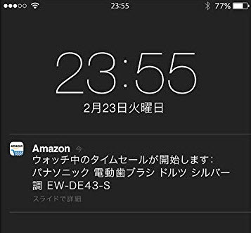 amazon prime day アマゾンプライムデー 2020 amazonショッピングアプリ ウォッチリスト 登録方法
