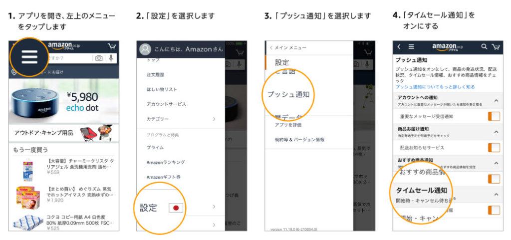 amazon prime day アマゾンプライムデー 2020 amazonショッピングアプリ ウォッチリスト 追加 登録 プッシュ通知設定