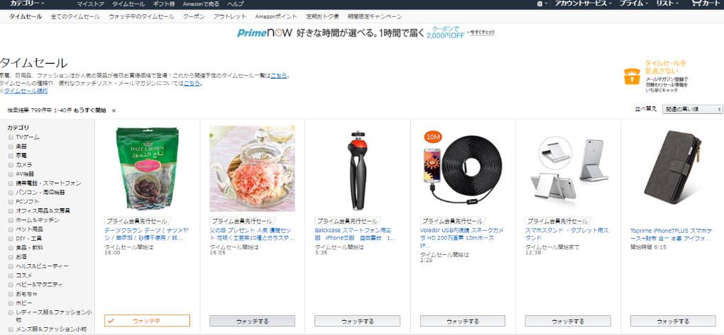 amazon prime day アマゾンプライムデー 2020 amazonショッピングアプリ ウォッチリスト 追加