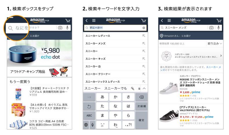 amazon prime day アマゾンプライムデー 2020 amazonショッピングアプリ 文字検索