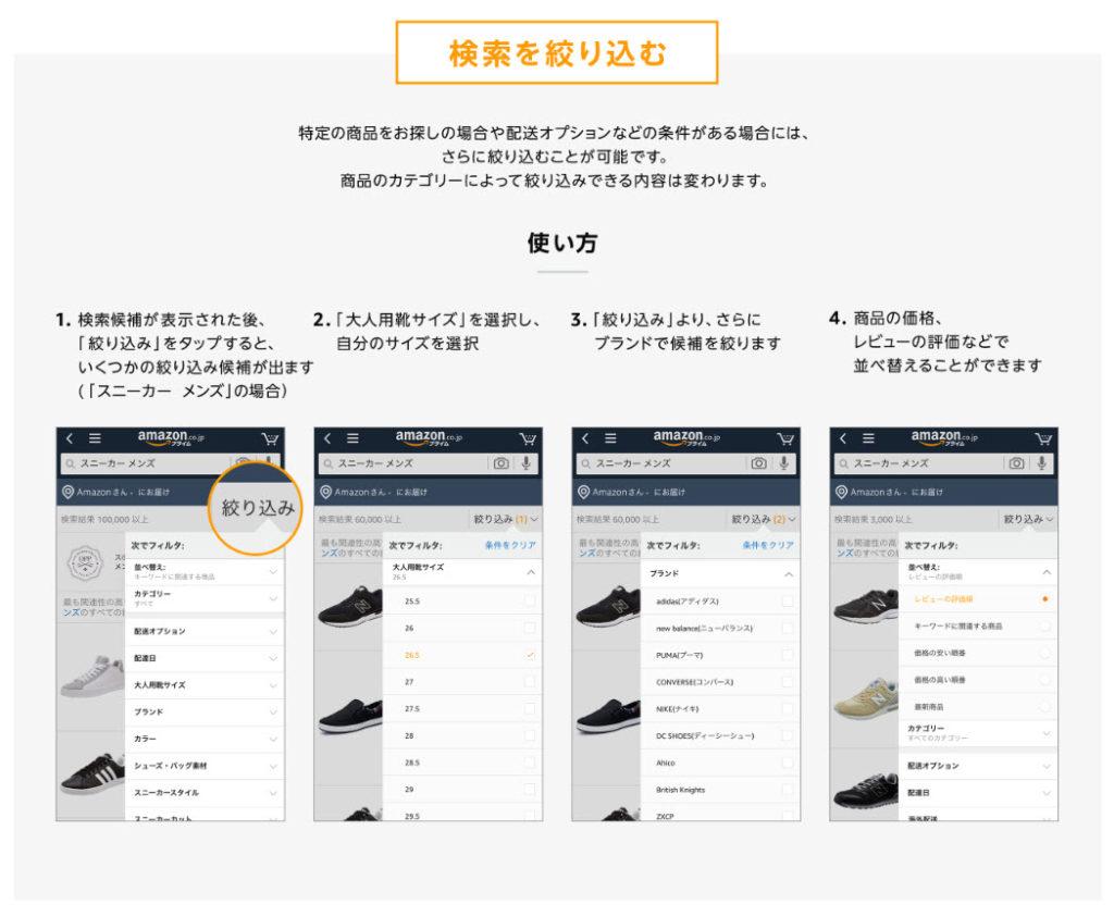 amazon prime day アマゾンプライムデー 2020 amazonショッピングアプリ 検索を絞り込む