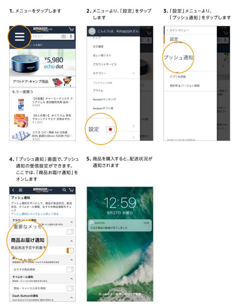 amazon prime day アマゾンプライムデー 2020 amazonショッピングアプリ 配送状況通知 配送プッシュ通知