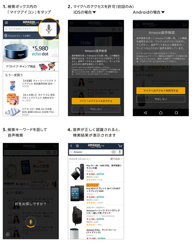 amazon prime day アマゾンプライムデー 2020 amazonショッピングアプリ 音声検索