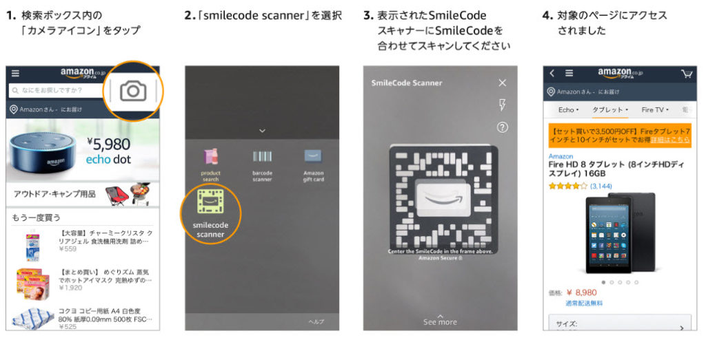amazon prime day アマゾンプライムデー 2020 amazonショッピングアプリ smile code