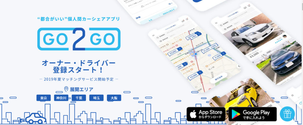 go2go ゴーツーゴー 個人間 カーシェアリング 副業