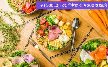 uber eats ウーバーイーツ ダイエット 痩せる方法 野菜 サラダ ヘルシー 置き換えダイエット 女性 男性 東京 スマートサラダファクトリー SMART SALAD FACTORY