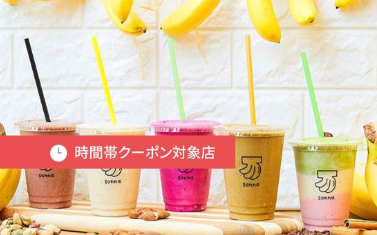 uber eats ウーバーイーツ ダイエット 痩せる方法 野菜 スムージー ヘルシー 置き換えダイエット 女性 男性 東京 そんなバナナ 八丁堀店 sonna banana hatchoboriten