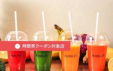 uber eats ウーバーイーツ ダイエット 痩せる方法 野菜 スムージー ヘルシー 置き換えダイエット 女性 男性 東京 ジューススタンド バブルス Juice Stand BUBBLES