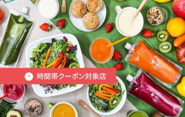 uber eats ウーバーイーツ ダイエット 痩せる方法 野菜 スムージー ヘルシー 置き換えダイエット 女性 男性 東京 搾り屋 935 Shiboriya 935