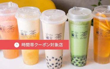 ubereats ウーバーイーツ タピオカ 大阪 蘇茶 So tea