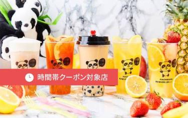 ubereats ウーバーイーツ タピオカ 東京 Haomeiwei タピオカ専門店 haomeiwei tapioca tea