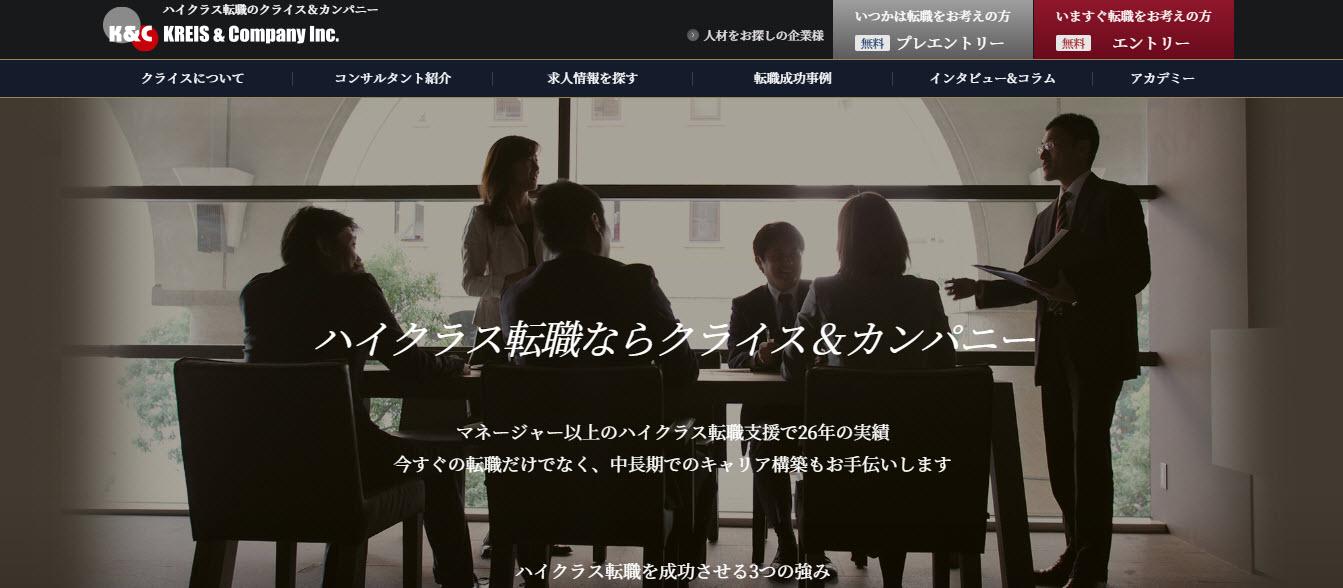 クライス&カンパニー kreis&company クライスアンドカンパニー asp アフィリエイト 転職エージェント