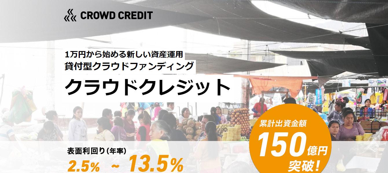 クラウドクレジット crowd credit アフィリエイト asp ソーシャルレンディング