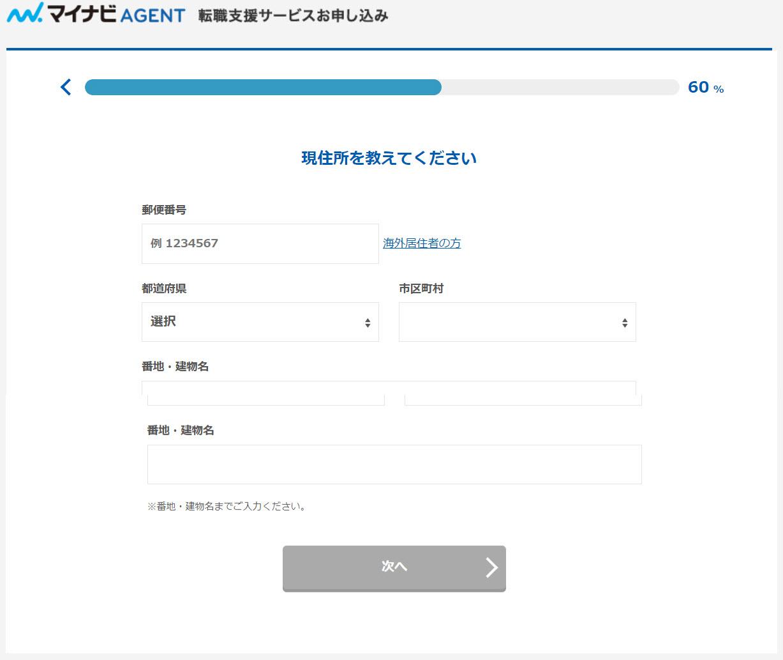 マイナビエージェント 申し込みフォーム 無料 登録 入会 始め方 使い方