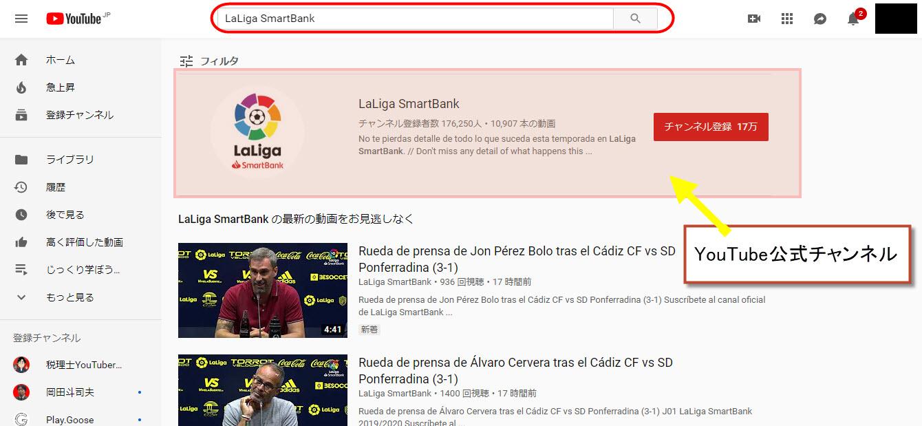 ラリーガ スペインリーグ 2部 放送予定 配信 DAZN ダゾーン WOWOW YouTube ユーチューブ
