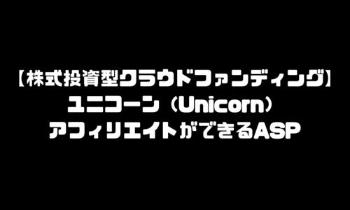 ユニコーン(Unicorn)アフィリエイトができるASP 株式投資型クラウドファンディング