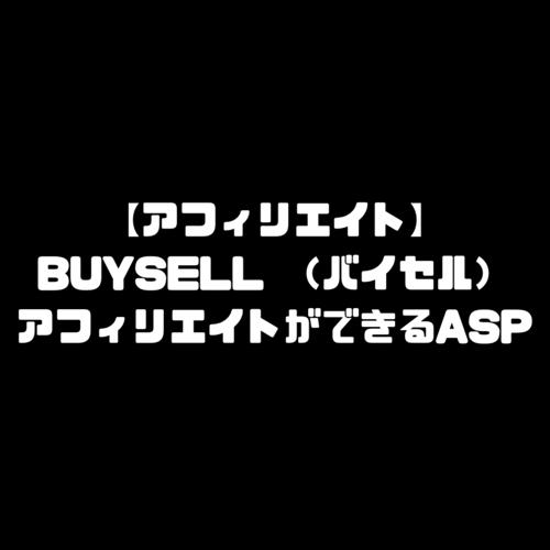 バイセル BUYSELL アフィリエイト ASP