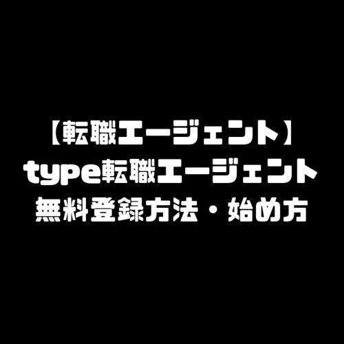 type転職エージェント 無料 登録 タイプ転職エージェント 始め方 使い方