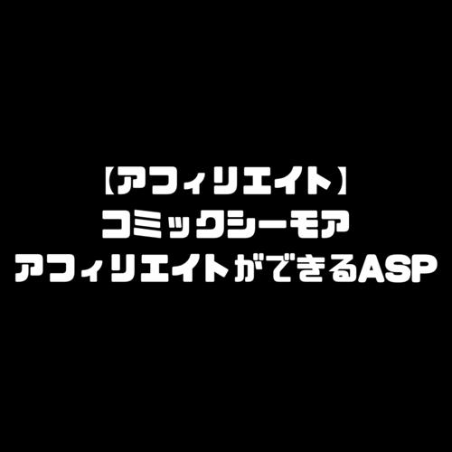 コミックシーモア アフィリエイト ASP