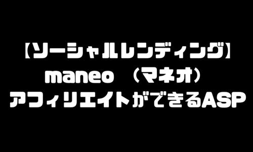 maneo(マネオ)アフィリエイトができるASP