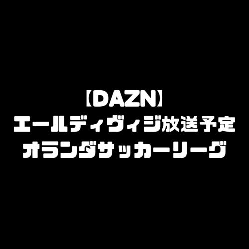 エールディヴィジ エールディビジ オランダリーグ 放送予定 DAZN ダゾーン