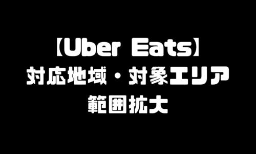 Uber Eats(ウーバーイーツ)にローソン(lawson)も出店|範囲拡大・対応地域・対象配達エリア