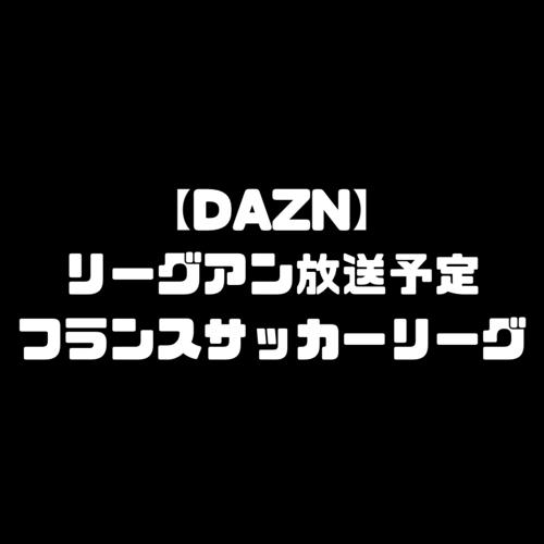 リーグアン 放送予定 DAZN ダゾーン 海外サッカー フランスリーグ