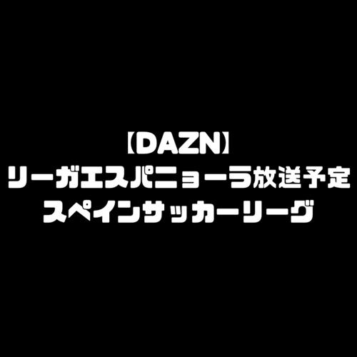 リーガエスパニョーラ スペインリーグ 放送予定 DAZN ダゾーン