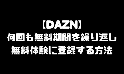 DAZN(ダゾーン)登録|無料期間を繰り返し何回も加入する方法