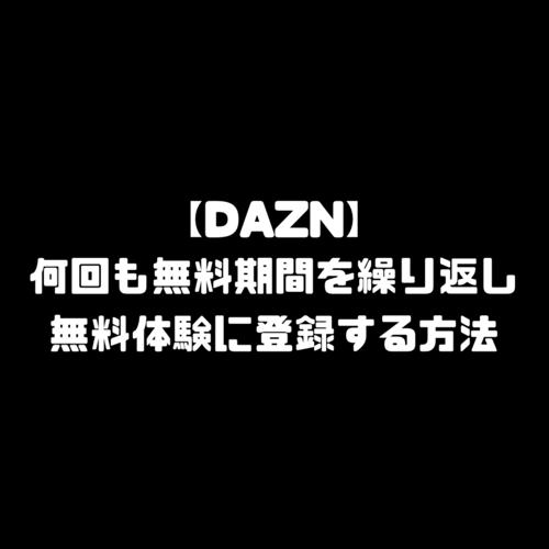 DAZN ダゾーン 登録 無料期間 繰り返し 何回も 加入方法 DAZN for docomo