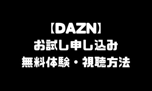 DAZN(ダゾーン)お試し申し込み・無料体験・視聴方法・退会方法