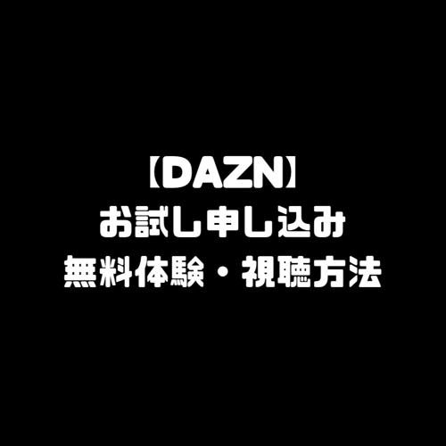 DAZN ダゾーン お試し 申し込み 無料体験 視聴方法 退会方法