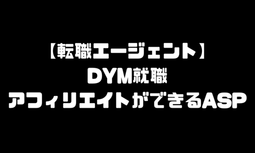DYM就職(ディーワイエム就職)アフィリエイトができるASP