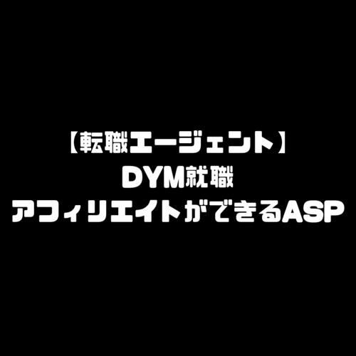 DYM就職 ディーワイエム就職 アフィリエイト ASP 転職エージェント