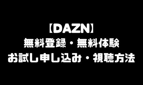 DAZN(ダゾーン)無料登録|視聴方法・お試し申し込み・無料体験