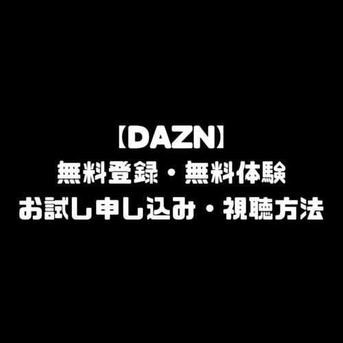 DAZN ダゾーン 無料 登録 視聴方法 お試し 申し込み 無料体験 DAZN for docomo ドコモ