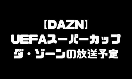 UEFAスーパーカップ2019放送予定|DAZN(ダゾーン)配信放送日程