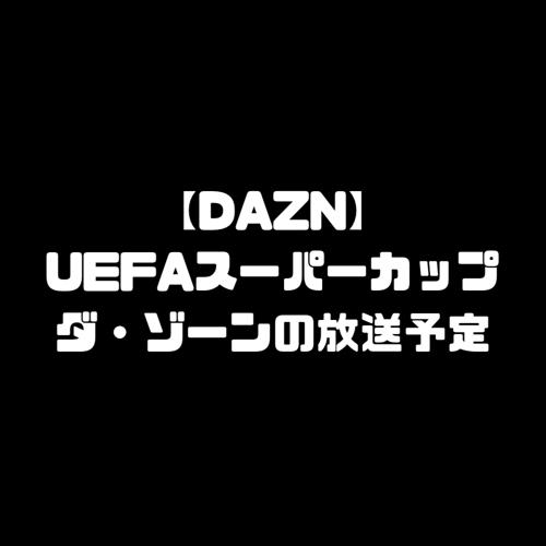 UEFAスーパーカップ 2019 放送予定 DAZN ダゾーン 配信 放送 日程 リヴァプール チェルシー
