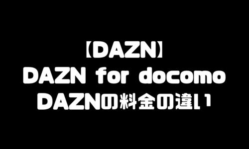 DAZN(ダゾーン)月額料金|DAZN for docomo(ドコモ)とDAZNの違い