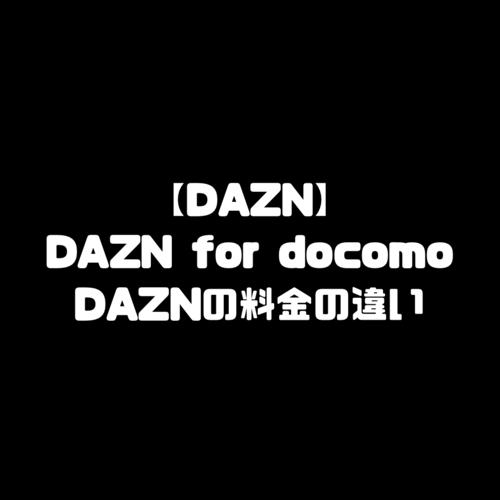 DAZN ダゾーン 料金 DAZN for docomo ドコモ DAZN 違い