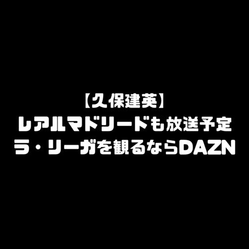 久保建英 レアルマドリード 放送 DAZN ダゾーン 無料体験