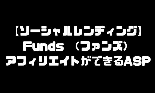 Funds(ファンズ)のアフィリエイトができるASP