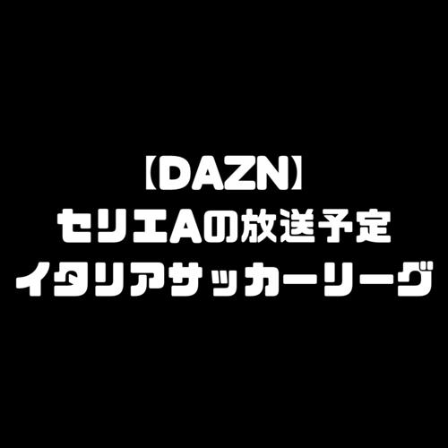 セリエA セリエアー 放送予定 DAZN ダゾーン 配信 スケジュール