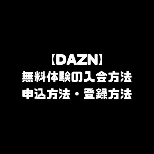 DAZN ダゾーン 入会 無料体験 視聴方法 申込方法 登録方法