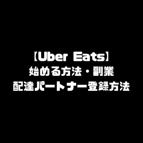 Uber Eats ウーバーイーツ 始める 副業 配達パートナー 登録 バイト ドライバー 配達員